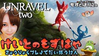 [LIVE] 🐤Unravel2 #04🐸毛糸の2匹が大冒険!もずはゃのアンラベル2!【もずとはゃにぇ】