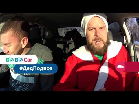 Из Йошкар-Олы к новогодним подаркам! Дед Подвоз едет в Нижний Новгород.