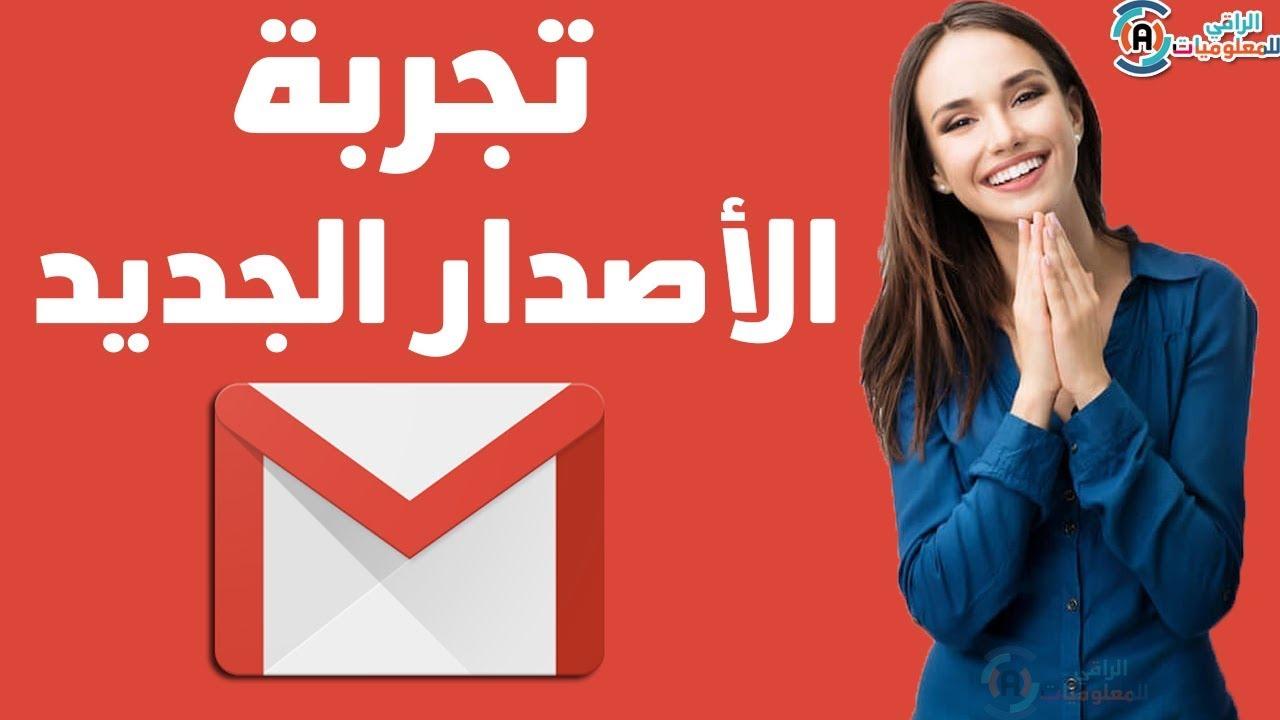 طريقة تمكين الأصدار الجديد لموقع Gmail | تصميم جميل و احترافي