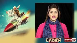 Public Movie Review : Tere Bin Laden