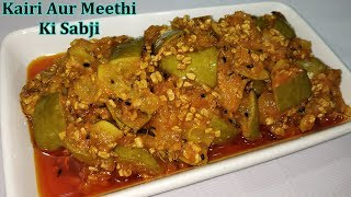 कर और दन मथ क मकस लजज सबज  Kairi Aur Meethi Ki Lajawab Sabji