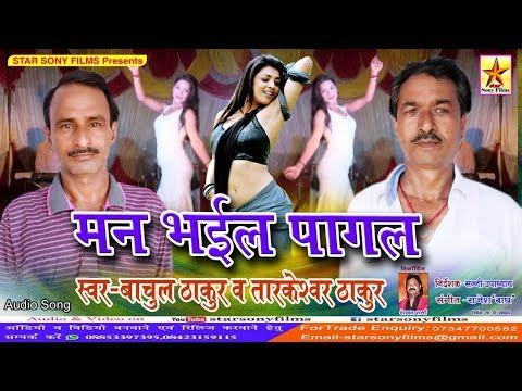 ऐ हमर जान || Ae Hamar Jaan || Popular Bhojpuri Lokgeet 2017 || बाचुल ठाकुर & तारकेश्वर ठाकुर