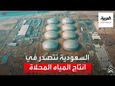 السعودية الأكبر عالميا في انتاج المياه المحلاة  - 22:54-2021 / 8 / 1