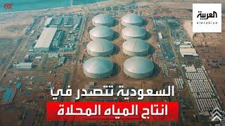 السعودية الأكبر عالميا في انتاج المياه المحلاة