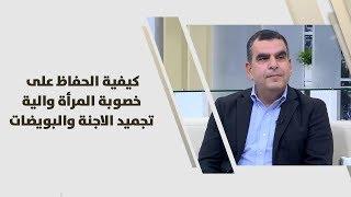 د. عرفات سمارة - كيفية الحفاظ على خصوبة المرأة والية تجميد الاجنة والبويضات