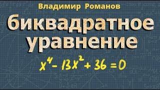 биквадратные УРАВНЕНИЯ | алгебра 8 класс