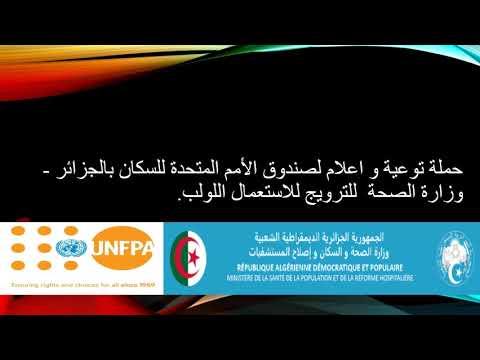 حملة توعية و اعلام لصندوق الأمم المتحدة للسكان بالجزائر وزارة الصحة بشأن تنظيم الأسرة- الترويج للاستعمال اللولب