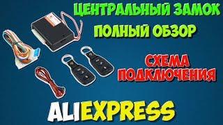 Центральный замок с AliExpress Схема подключения
