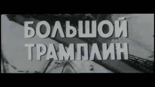 """Музыка Шандора Каллоша из х/ф """"Большой трамплин"""""""