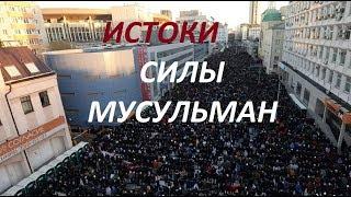 ИСТОКИ СИЛЫ МУСУЛЬМАН -Курбан- Байрам в Москве