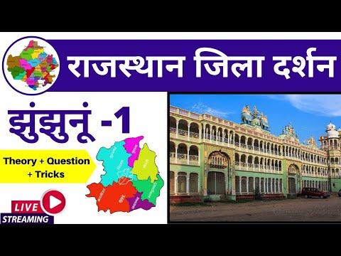 8) Jhunjhunu Jila Darshan (झुंझुनूं जिला दर्शन ) | Rajasthan Jila Darshan ( राजस्थान जिला दर्शन )