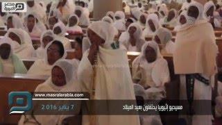 مصر العربية | مسيحيو إثيوبيا يحتفلون بعيد الميلاد
