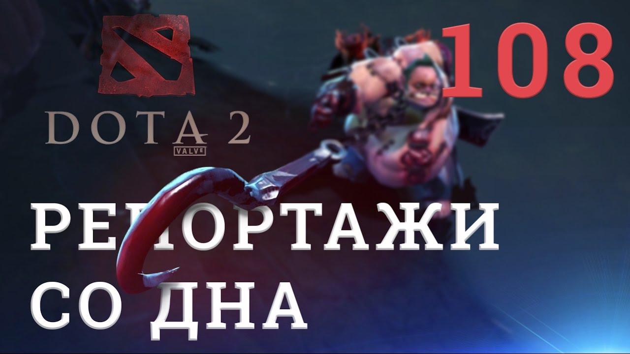 DOTA 2 Репортажи со дна #108