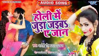 आगया #Aarohi Geet 2020 का सबसे हिट होली गीत | Holi Me Juda Jaiba Ae Jaan | Bhojpuri Holi Geet