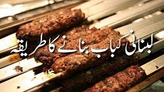 Lebanese Kebab Recipe In Urdu لبنانی کباب Labnani Kabab International Recipes From Around The World