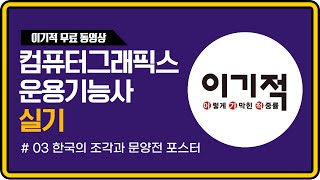 한국의 조각과 문양전 포스터