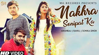 Nakhara Sonipat Ka | Latest New Haryanvi Dj Song 2018 | New Haryanvi Songs Haryanvi 2018
