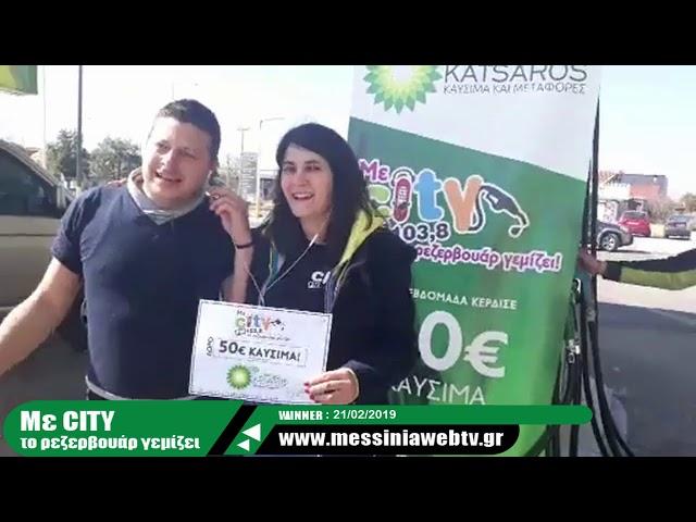 ΜΕ CITY TO ΡΕΖΕΡΒΟΥΑΡ ΓΕΜΙΖΕΙ - WINNER 21-02-19 - www.messiniawebtv.gr