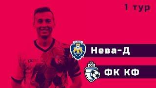 Нева-Д - ФК КФ. Первенство Санкт-Петербурга. 1 тур