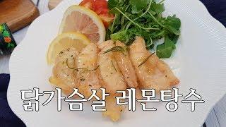 [오다셰프TV]닭가슴살로만든 레몬 탕수육 만들기