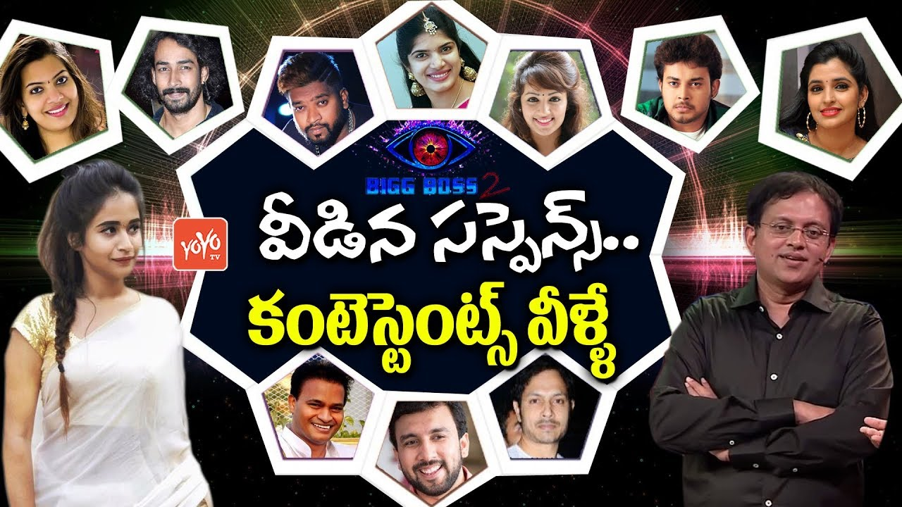 Bigg Boss 2 Telugu Contestants Official List Announced | Deepthi Sunaina |  Babu Gogineni | YOYO TV