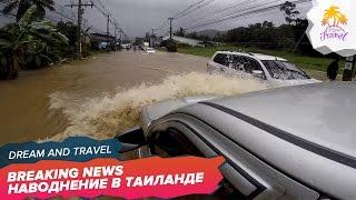 Наводнение в Таиланде на острове Самуи | 2017(Потоп на Самуи в основном затронул север острова, тем кто живет на соседних островах Панган и Тао тоже не..., 2017-01-06T11:00:30.000Z)