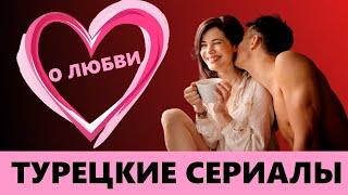 ТОП-5 Лучшие турецкие сериалы про любовь 2019