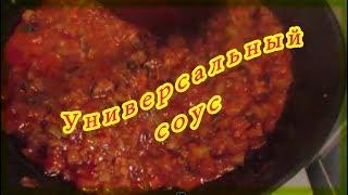 🍵Универсальный соус для любого блюда и заморозки!!!🍏🍎🍊