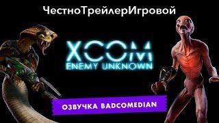 Честный трейлер (BadComedian) XCOM