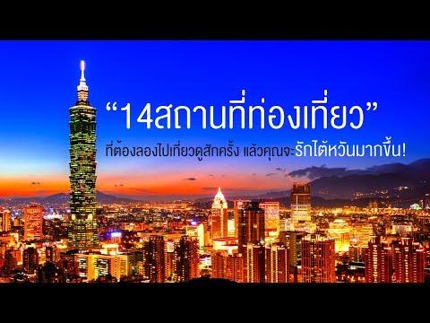 """ทัวร์ไต้หวัน [Taiwan]  """" 14 สถานที่ท่องเที่ยวในไต้หวัน """" (ตอนที่1)"""