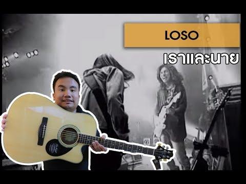 [สอนกีตาร์อย่างง่าย ] เราและนาย - LOSO by Thai Musician Club