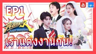 【Thaisub】Keep Running S4 สัปดาห์ที่ 1   แองเจล่าเบบี้ เจิ้งข่าย  ช่ายสวี่คุน หวงซวี่ซี ซ่งอวี่ฉี