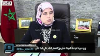 مصر العربية | وزيرة مغربية: المجتمعات العربية لا تنهض بدون الاهتمام بالتعليم العالي والبحث العلمي