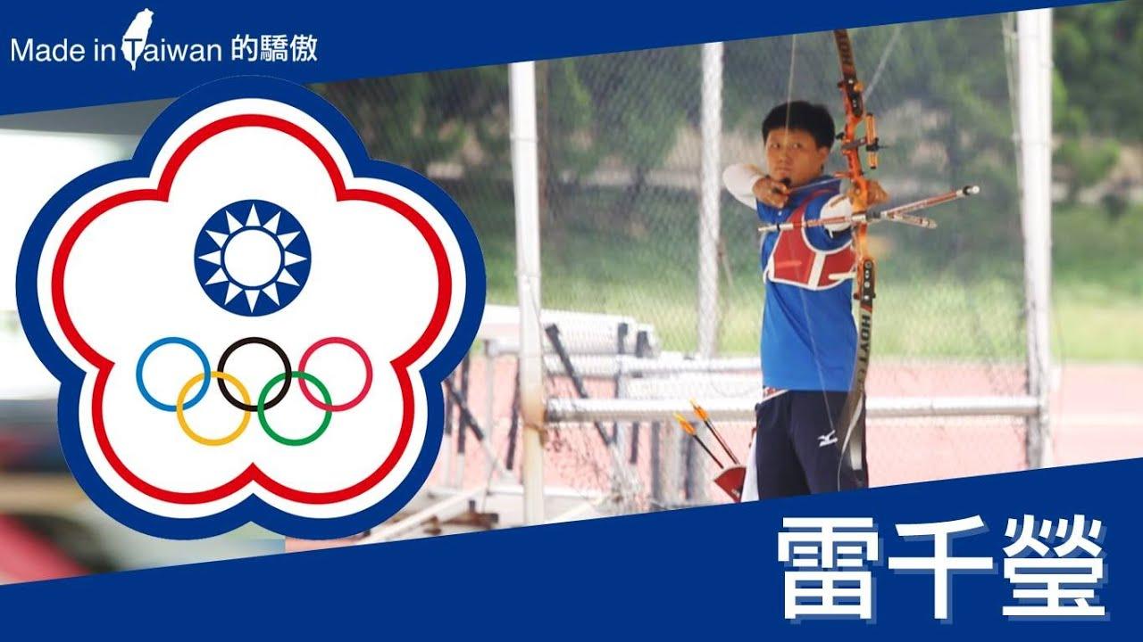 【MIT的驕傲】霸氣雷母射向奧運-雷千瑩 - YouTube