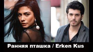 Смотреть сериал Ранняя пташка / Erken Kus турецкий сериал 2018 онлайн