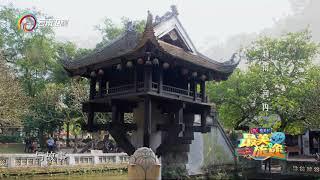 《最美旅途》第20集 越南河内