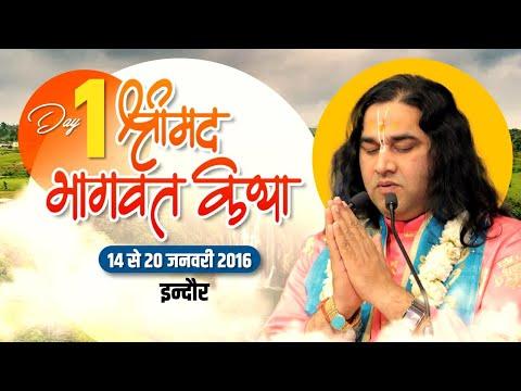 Indore Day 01 - Shrimad Bhagwat Katha // 14 Jan 2016 // Shri Devkinandan Thakur Ji Maharaj