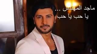 يا حب يا حب ماجد المهندس Ya Hob Ya Hob Majed lmohandes