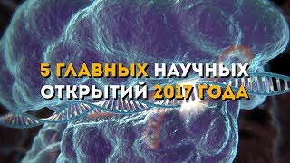 видео ТОП-5 самых главных научных открытий 2017 года
