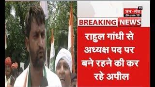 51 सांसदों के समझाने पर भी नहीं माने Rahul Gandhi, इस्तीफा देने पर अड़े