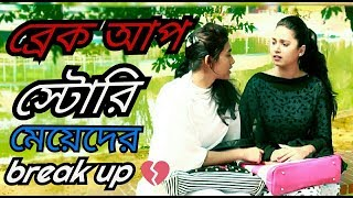 New Bangla Funny Video Breakup Story (ব্রেক আপ স্টোরি ) 2017 | Mojamasti