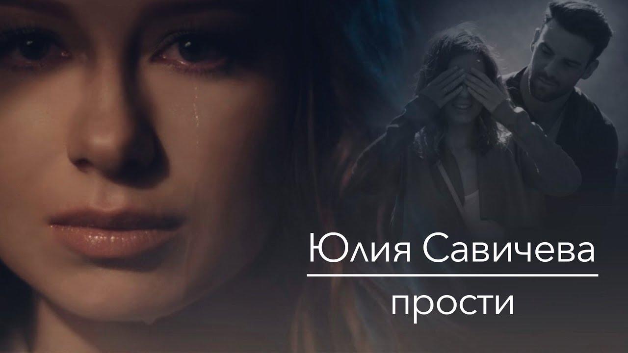 Юлия Савичева – Прости. На музыкальном портале Зайцев.нет Вы можете...