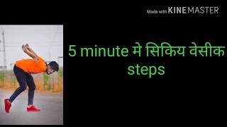 Gambar cover 4 simple Footwotrk /Everyone /should -know basic step cover (by Gautam Roy 2018 best new dance video
