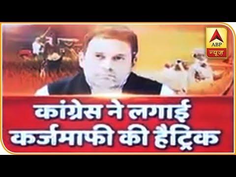 राजस्थान में किसानों का कर्ज माफ, MP के झाबुआ में कर्जमाफी से नाराज हैं किसान   ABP News Hindi
