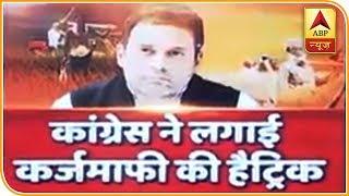 राजस्थान में किसानों का कर्ज माफ, MP के झाबुआ में कर्जमाफी से नाराज हैं किसान | ABP News Hindi