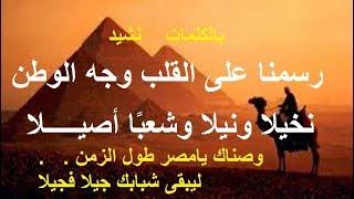 نشيد الجيش المصري رسمنا على القلب وجه الوطن اكثر من رائع