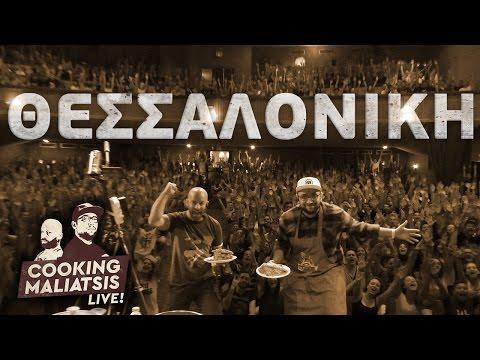 Cooking Maliatsis Live @ Θεσσαλονίκη - Ουρανοψήστης