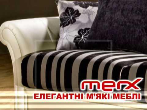 Мебель MERX (Меркс) в Одессе