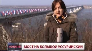 Мост на Большой Уссурийский