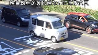 【デタラメ運転ドライバー捕まる瞬間】黄色線を2回も跨いで車線変更して白バイに捕まる軽自動車のドライバー thumbnail